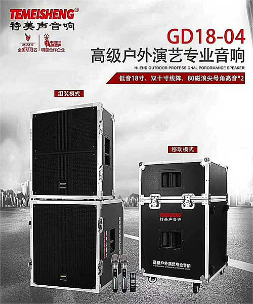 Loa di động Temeisheng GD18-04, bass 18 inch